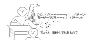 【悲報】豊田議員の秘書がホントに無能すぎる件