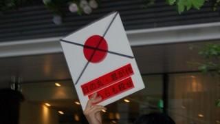 「安倍やめろ」コールの聴衆は『組織的活動家』前横浜市長が断言
