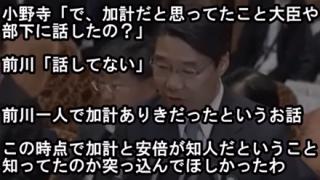 結局何も出てこなかった加計問題 TVでは封殺される識者の声「朝日新聞による改憲阻止工作」だったとの見方が強まる