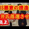 【握手拒否捏造】TBS「ひるおび!」の完全なるフェイクニュース 映像を不自然にカット