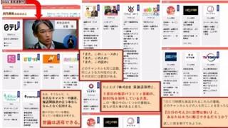 【メディア偏向の元凶】宮澤エマ「メディアが同じタイミングで安倍政権を批判する流れ。それは誰が作っているのか」松本「気持ちが悪い」
