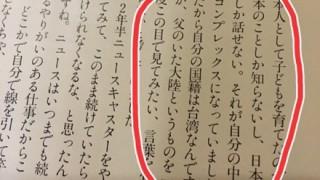 【蓮舫】池田信夫「問題は国籍選択してない違法状態のまま「生まれも育ちも日本人だ」と嘘をついて3回も選挙に当選したこと」