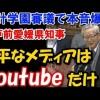 加戸前愛媛県知事『重大証言』報じなかった5つの大罪メディアがコチラ →加計問題メディアの報道姿勢