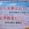 沖縄で抗議活動プロ市民「抗議をしているだけ。なぜ犯罪者扱いなのか」