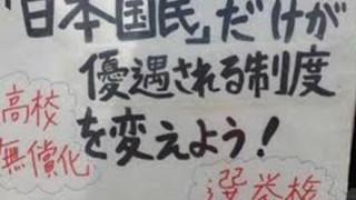 【2ちゃん反応】朝鮮学校無償化 全面勝訴