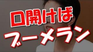 今日のブーメラン蓮舫代表「反対意見を受け止めなかった安倍総理は残念。私は受け止めてます!」→
