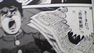 【恐怖新聞】朝日新聞が丸川大臣の発言を捏造「稲田は極右」の印象操作を後でこっそり改ざん