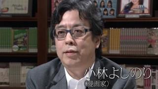 発言の切り取りが怖いとよく判るスレ → 小林よしのり「日本軍は13歳の少女を拉致して慰安婦とした。日本人として恥ずかしい」
