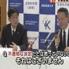 【京都産業大学】獣医学部新設 断念を発表「準備期間足りず」…加計学園問題おさらい