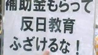 【朝日新聞】朝鮮学校無償化「国は速やかに支給を 学校への偏見を広めたことを国は反省すべきだ」