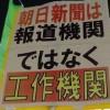 朝日新聞記者「安倍サマのためならデマも平気で垂れ流す安倍政権御用ジャーナリストには要注意!」