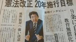 【憲法改正】安倍首相「単に反対ではなく対案を持ち寄ってほしい」