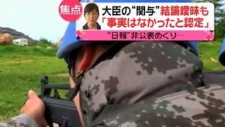 【印象操作】日テレやらかす 日報問題ニュースに人民解放軍の映像「自衛隊はいつから人民解放軍になったんや」