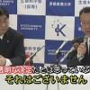 【加計問題】蓮舫「京都産業大は被害者」←???????????