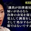 【忖度報道】蓮舫 戸籍公開求める日本国民を「差別主義者」テレビ朝日はカットして放送