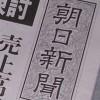 【Twitterアンケート結果 】あなたは朝日新聞の報道を…