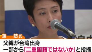 【二重国籍問題】蓮舫氏「戸籍を示し近々説明する」キタ━(゚∀゚)━!!
