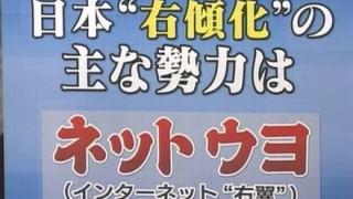 【政治】なぜネトウヨは自民党支持なのか