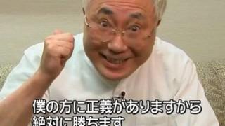 高須院長「この民進党のコメントは嘘です」名誉毀損訴訟「『イエス高須クリニック』は妻の遺産であり私の宝です」涙の意見陳述