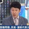 【蓮舫国籍】小籔千豊「被害者ヅラというか差別をなくしたいと英雄ヅラしていたのには違和感」