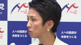 池田信夫「蓮舫代表は国籍離脱について嘘をついている」
