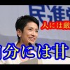 【炎上】蓮舫氏の開き直り記者会見に日本国民ブチギレ激怒 /蓮舫は自身を「多様性ある社会の象徴」と誇示