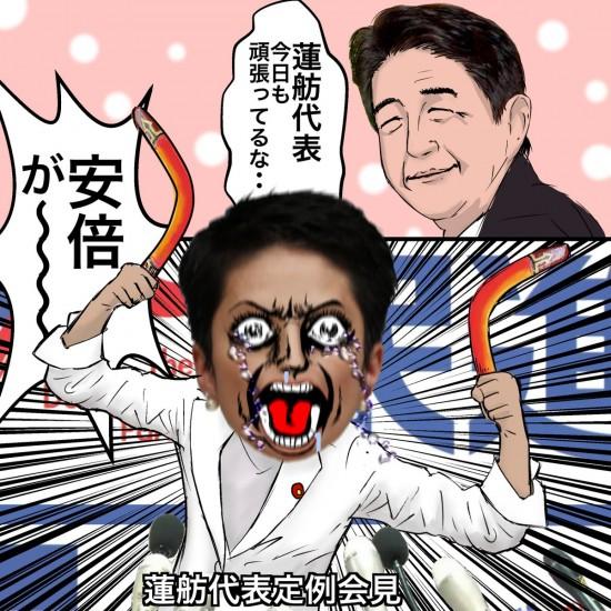 renho-fushiga-3