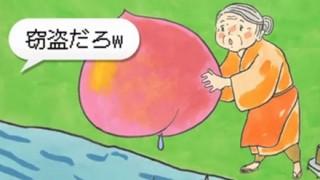 「桃の気持ち考えた事あるのか!」ACジャパンの『お前ら批判』広告 担当者の狙い…苦情殺到!桃太郎