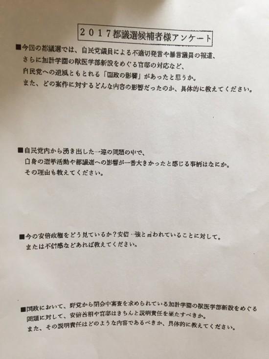 wpid-fujianketoabe-1.jpg
