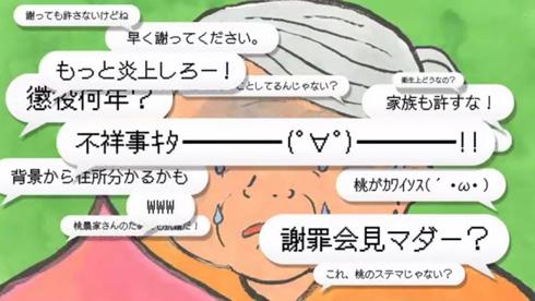 wpid-kf_momo_03.jpg