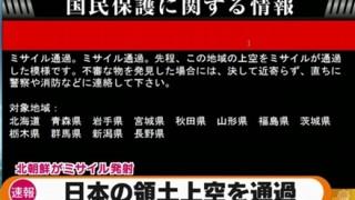 【ありがとうテレ東】北朝鮮ミサイル発射後のテレビ東京に称賛