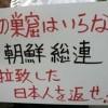 東京地裁、朝鮮総連に910億円支払い命令キタ━━(゚∀゚)━━!!