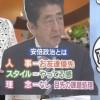 【あっぱれ】「異常に歪んだテレビ報道」産経・読売新聞に超特大意見広告キタ━(゚∀゚)━!!