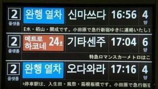 【ここは何処の国?】日本で増えるハングル表記 見るとどんな気持ちになる?