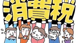安倍晋三とネトウヨに聞きたい…消費税10%で本気で日本の少子化が解決すると思ってるの?