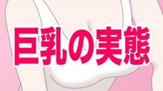 【衝撃】巨 乳 の 実 態 ラ ン キ ン グ