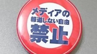 【報道しない自由】朝日新聞グループ会社、1億円の所得隠し