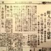 【始まるよ!】韓国で『関東大震災朝鮮人虐殺』遺族会発足へ…賠償を要求