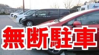 【やりすぎ?】コンビニ店員の『無断駐車対策』が物議 →画像