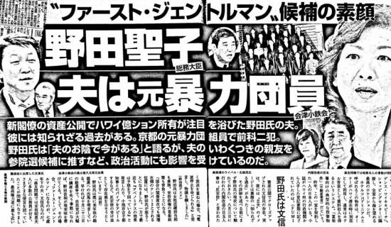 野田聖子、夫は元暴力団