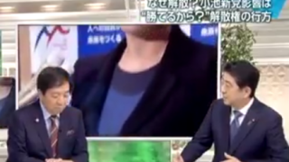 TBSスタッフ「2人でモリカケ!」指示で安倍首相の話を妨害しだす ※動画あり※