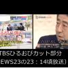 【偏向報道】TBSひるおび メディアに都合の悪い安倍総理の反論をカットして隠蔽