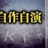 『元朝日新聞記者』が朝日新聞を痛烈批判『取材で事実を得られない場合に使う手法』について