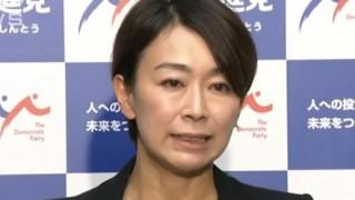 【アウト】山尾志桜里さん 弁護士と会う時は結婚指輪を外してた事が判明<画像>打合わせなのに何でだろー