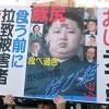 【北朝鮮】拉致された松本京子さんの結婚写真?韓国の拉致被害者家族が入手