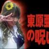 【デスブログ再び】東原亜希エアコンつけっぱなし実験生活していたと告白 そういえば今年の夏は・・・