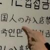 【韓国人お断り】韓国メディアが対馬で『嫌韓』の広まりを懸念