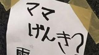 「ママげんき?まってる」人探しの無断貼り紙が街中あちこちに-東京メトロの対応に称賛の声