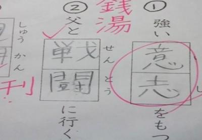 【漸く】←読める? 漢字で書かれると意外と読めない単語
