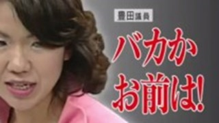 【民進党】豊田真由子の元秘書に衆院選出馬を打診